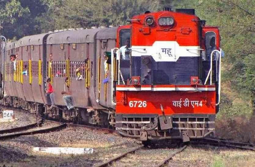 1 सितंबर से बंद होगा सनावद-ओंकारेश्वर मीटरगेज ट्रैक, ये है महू से चलने वाली ट्रेनों का नया टाइम टेबल