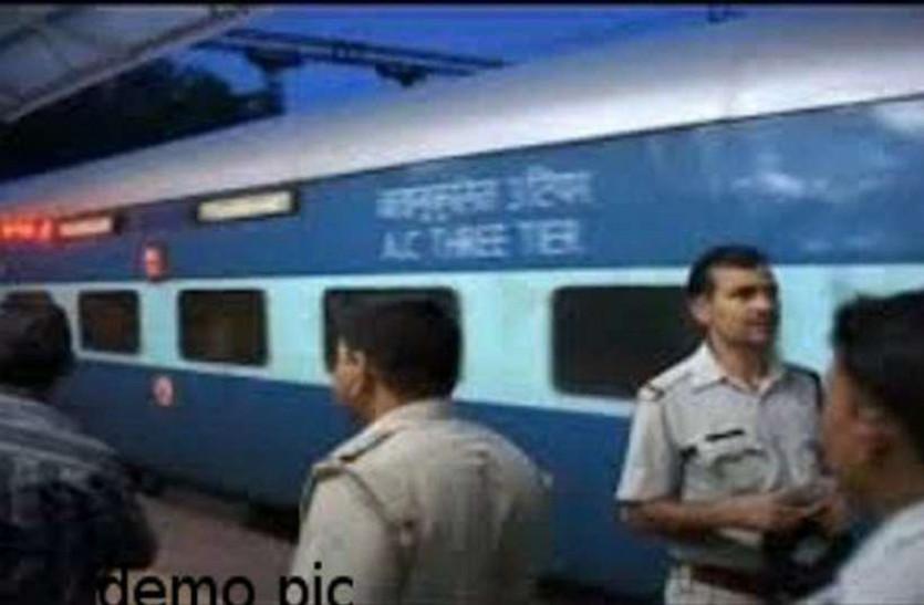 आधा दर्जन बदमाशों ने चेन पुलिंग कर ट्रेन को रोका, लूट की करने लगे कोशिश, यात्रियों ने खदेड़ा