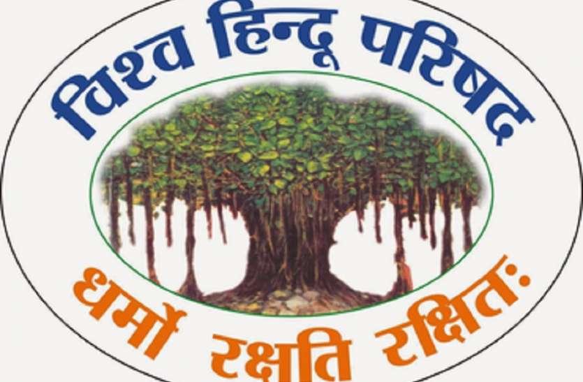 VHP News: बंगाल में जन्माष्टमी पर क्या किया विश्व हिंदू परिषद