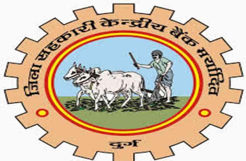 सीएम भूपेश बघेल के विधानसभा के 1631 किसानों की कर्जमाफी में गड़बड़ी, बैंक संचालक बोले पूर्व सीईओ से कराएं 19.82 लाख की भरपाई