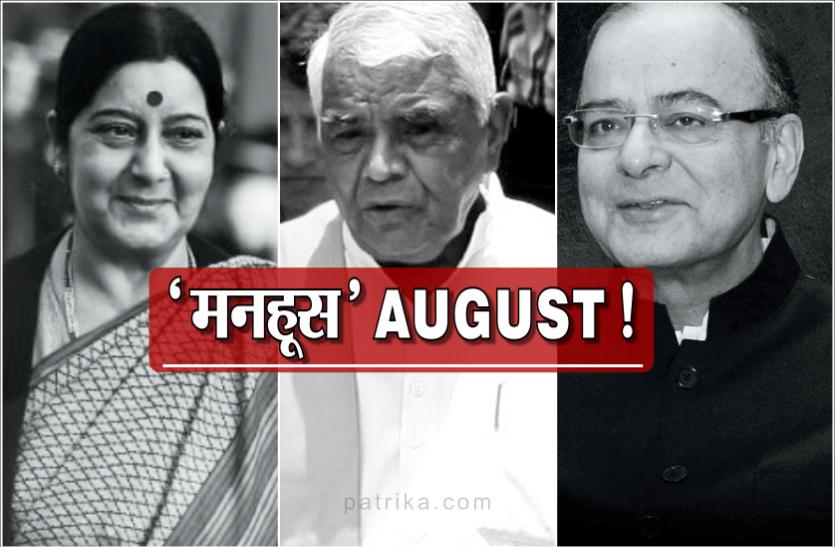 बीजेपी ने अगस्त महीने में ही खोएं तीन बड़े नेता, ये हैं तीनों का मध्यप्रदेश से कनेक्शन