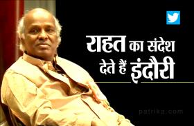 Rahat Indori: दो मज़हबों में राहत का संदेश देती हैं इंदौरी की बातें