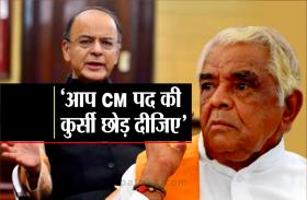 बाबूलाल गौर को जेटली ने ही फोन कर कहा था आपको छोड़नी होगी सीएम पद की कुर्सी, पार्टी ने लिया है फैसला