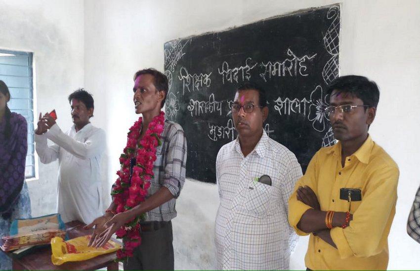 शिक्षक ने स्वेच्छा से कराया तबादला, रुकवाने पूरा गांव हुआ एकजुट