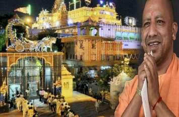Breaking मुख्यमंत्री योगी आदित्यनाथ का मथुरा दौरा अचानक रद्द, धरी रह गईं तैयारियां