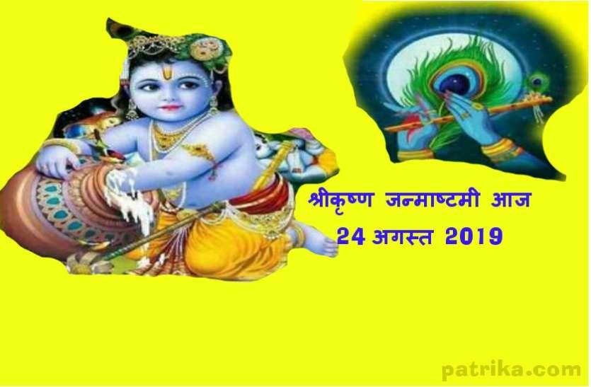 Janmashtami Shubh Muhurat 24 August 2019: जन्माष्टमी आज रोहिणी नक्षत्र शुभ मुहूर्त में करें कान्हा का पूजन