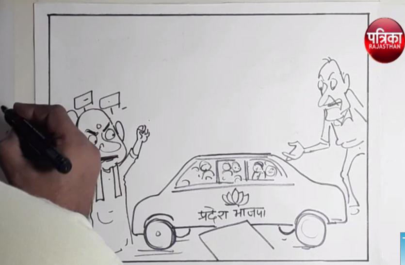 भाजपा धरना-प्रदर्शन में नहीं जुटा पाई अपने कार्यकर्ताओं की भीड़, कार्टूनिस्ट लोकेन्द्र सिंह की नजर से देखिए कारण