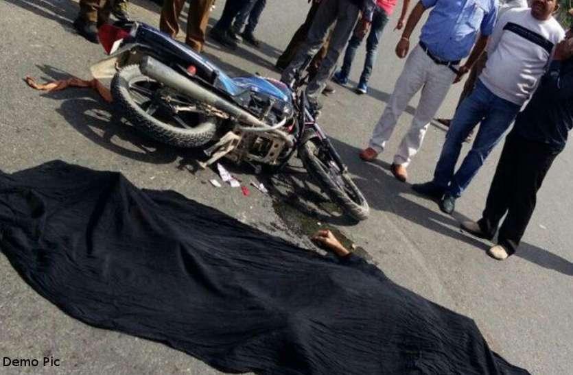 बांसवाड़ा : मोटरसाइकिलों की भिड़ंत में युवक की दर्दनाक मौत, पत्नी और डेढ़ साल की बेटी गंभीर घायल