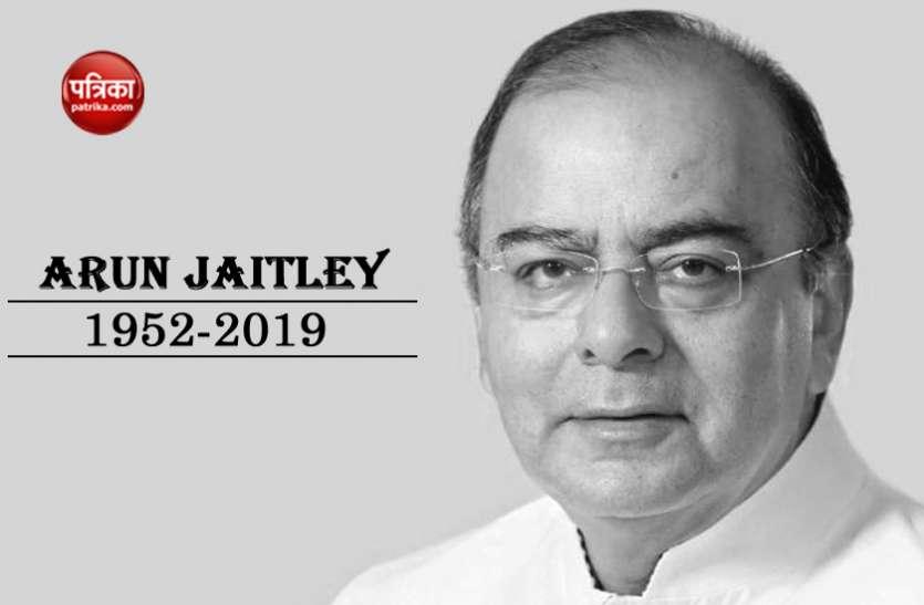 लंबी बीमारी के बाद अरुण जेटली का निधन, आज होगा अंतिम संस्कार