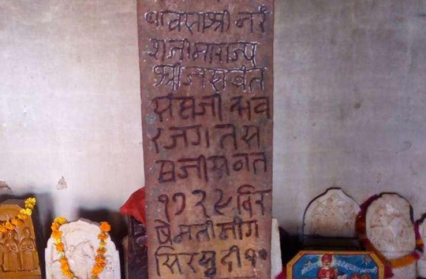 662 साल पूर्व दूलंगजी ने रखी थी मेवाड़ के संस्थापक बप्पारावल के नाम पर बापिणी की नींव