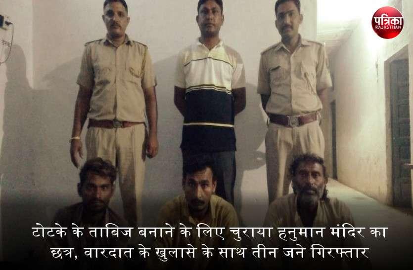 Banswara : टोटके के ताबिज बनाने के लिए चुराया हनुमानजी का छत्र, वारदात के खुलासे के साथ 3 जने गिरफ्तार