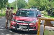Terror Alert राज्य की सीमाओं पर वाहन जांच