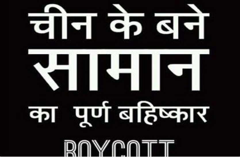china boycott : अब इस शहर में नहीं बिकती चाइनीज झालर-खिलौने, व्यापारियों का लाखों का माल हो रहा खराब