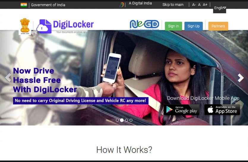 Digilocker के ये हैं फायदे, ऐसे रखें सुरक्षित डॉक्यूमेंट्स