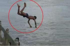 यूपी के गाजीपुर में उफनाई नदी में मौत का छलांग लगा रहे बच्चे