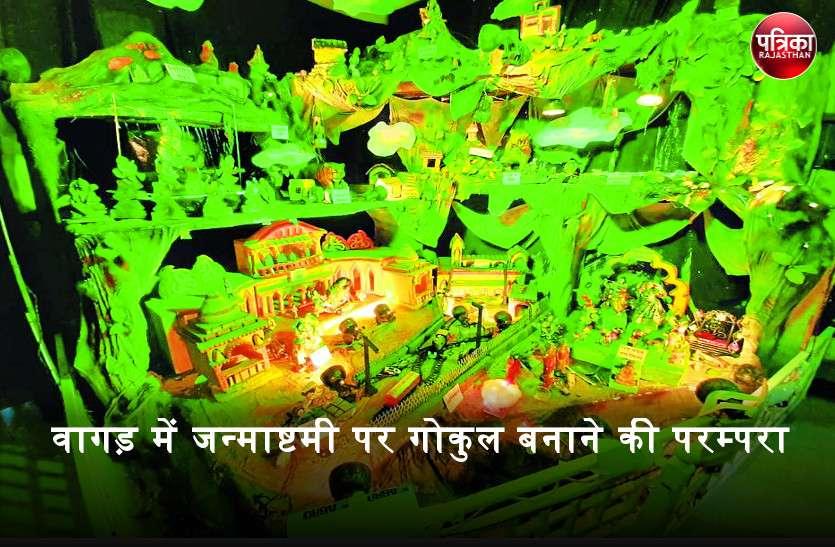 वागड़ में जन्माष्टमी पर गोकुल बनाने की परम्परा, मिट्टी से बनाई जाती है भगवान कृष्ण की लीलाओं की मनमोहक झांकी