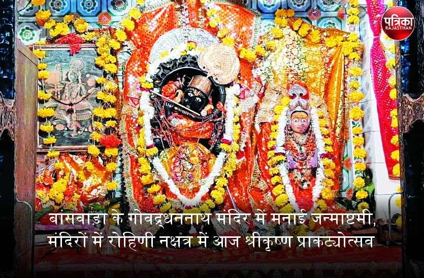 बांसवाड़ा में स्मार्त अनुयायियों ने मनाई जन्माष्टमी, मंदिरों में रोहिणी नक्षत्र में आज होगा श्रीकृष्ण प्राकट्योत्सव