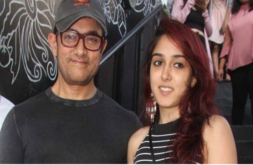 आमिर खान की बेटी इरा खान एक्टिंग नहीं, बल्कि इसमें बनाएंगी अपना कॅरियर