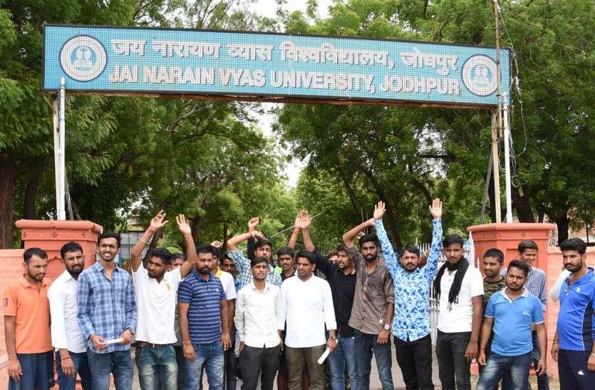 विश्वविद्यालय का कारनामा देख छात्रों की उड़ी नींद
