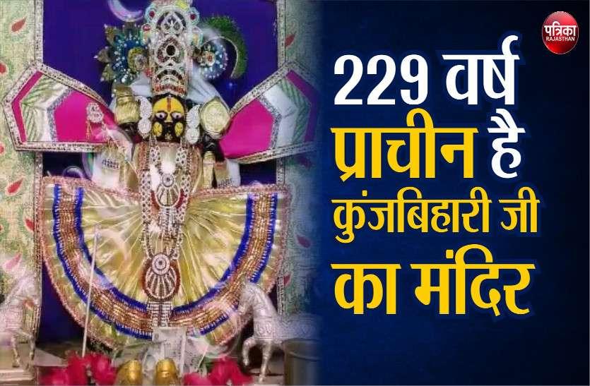 बहुत चमत्कारी है कुंज बिहारी जी मंदिर, एक बार दर्शन से पूरी होगी हर मुराद