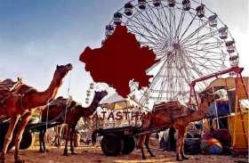 राजस्थानवासियों के लिए बड़ी खुशखबरी, पर्यटन के क्षेत्र में राजस्थान को मिले 2 राष्ट्रीय स्तर के पुरस्कार