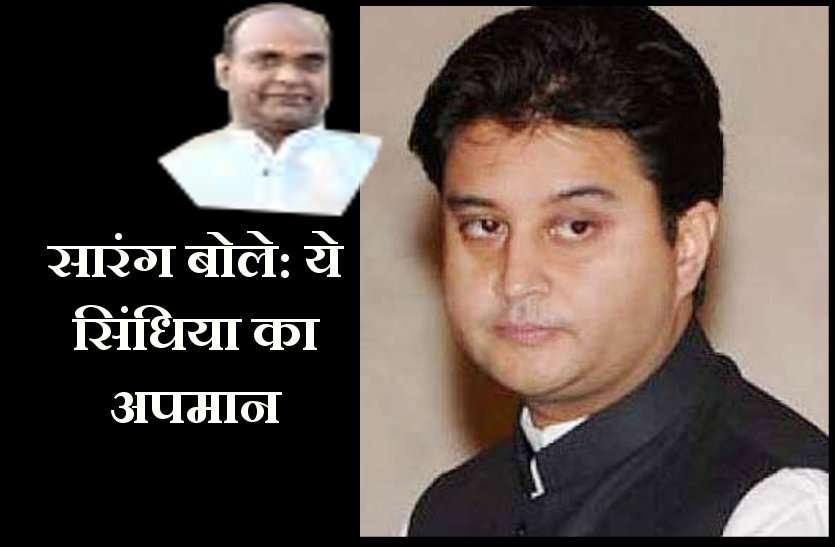 ज्योतिरादित्य सिंधिया के साथ हो रहा कांग्रेस में खराब व्यवहार : पूर्व मंत्री सारंग