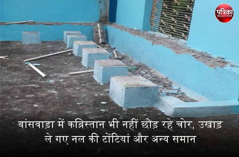 बांसवाड़ा में कब्रिस्तान भी नहीं छोड़ रहे चोर, उखाड़ ले गए नल की टोंटियां और अन्य सामान