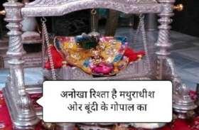 Janmashtami Special: रंगनाथ जी महाराज का था ऐसा चमत्कार, जब बहीखाता देखा तो सोने की स्हायी से हस्ताक्षर हो रहें थे