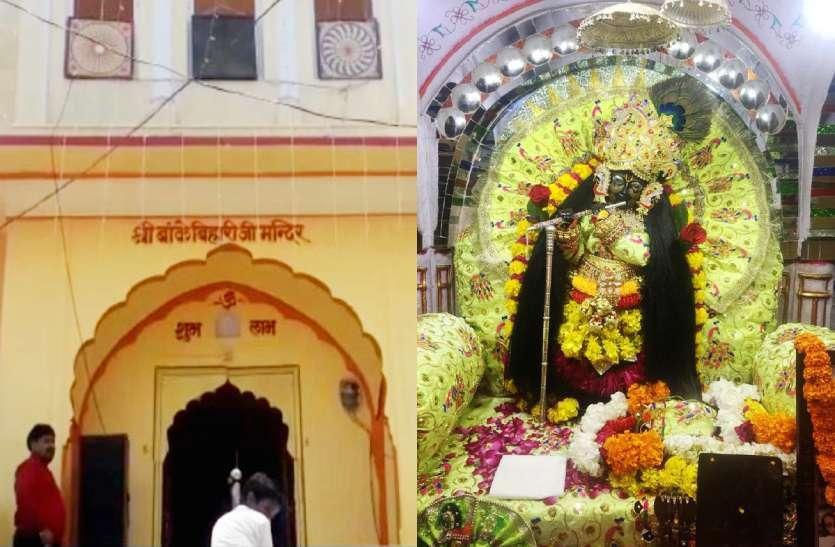 Janmashtami 2019: राजस्थान में यहां दो बार जन्म लेते हैं कान्हा, जानिए 600 वर्ष पुराने इस मंदिर का रोचक इतिहास