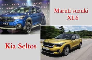 Maruti XL6 या kia Seltos, कौन सी कार खरीदें ?
