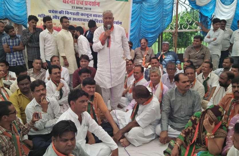 कांग्रेस सरकार पर आरोपों की बौछार, भाजपा का धरना