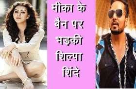 VIDEO : सिंगर मीका सिंह के बैन पर भड़की शिल्पा शिंदे, कही दी इतनी बड़ी बात