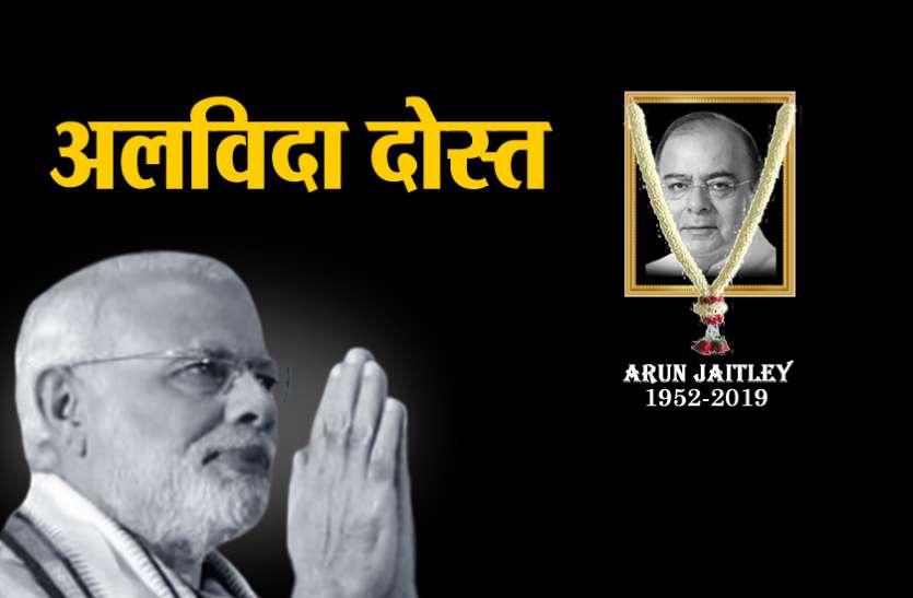 AIIMS से घर लाया गया अरुण जेटली का पार्थिव शरीर, राष्ट्रपति- उपराष्ट्रपति समेत कई नेताओं ने श्रद्धांजलि दी