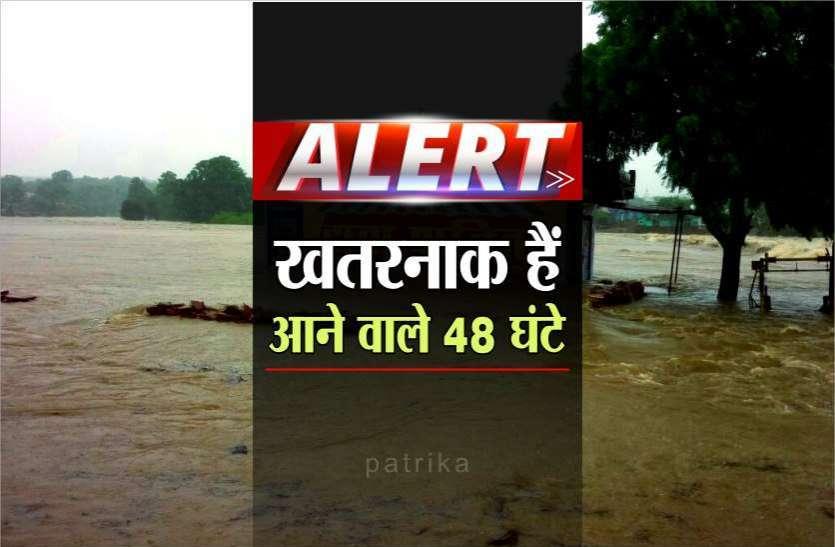 Heavy rain alert : मानसून के कई सिस्टम एक साथ सक्रिय, फिर शुरू हुआ भारी बारिश का दौर
