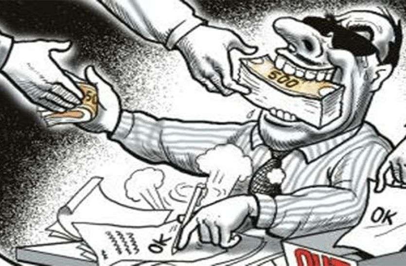भ्रष्ट कर्मचारियों और अधिकारियों में मच रही हडकंप