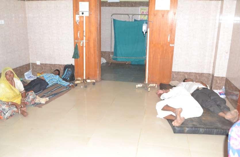 ऐसा शासकीय अस्पताल, जहां घर से लाने पड़ रहे बिस्तर, जमीन पर हो रहा उपचार