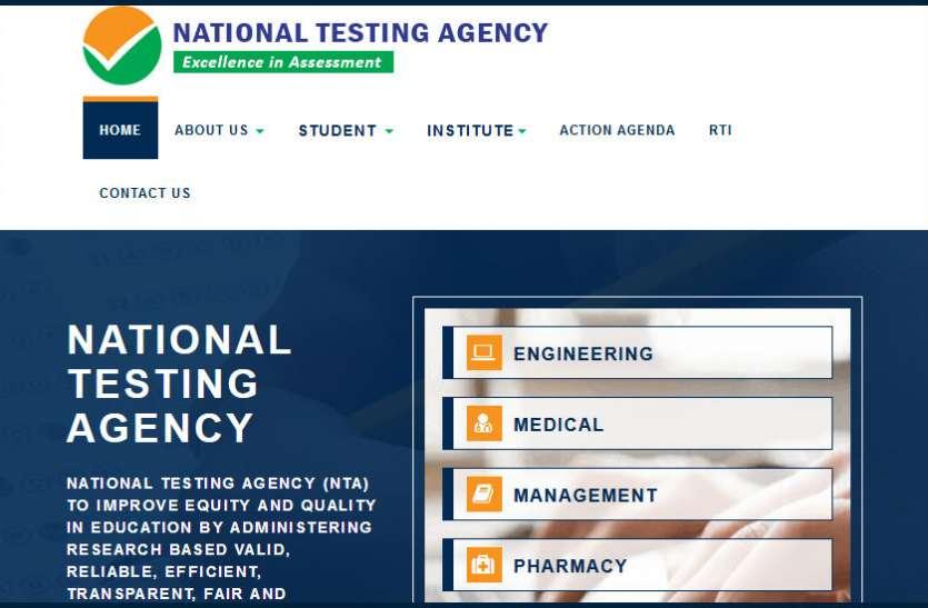 नेशनल टेस्टिंग एजेंसी ने जारी किया एग्जाम का शेड्यूल, जानें कब है कौन सा एग्जाम