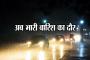 alert in mp: मप्र में अलर्ट, अगले चौबीस घंटों में जोरदार बारिश की चेतावनी