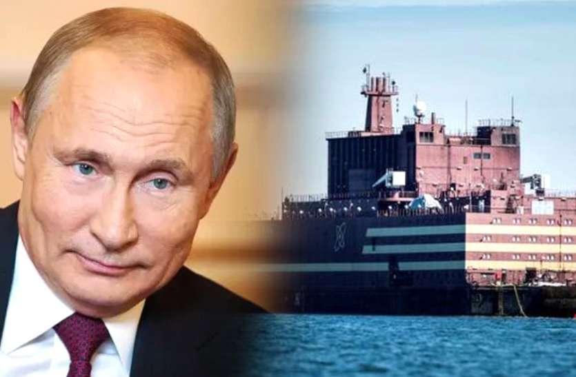 रूस ने लॉन्च किया पहला तैरता एटमी रिएक्टर, 69 क्रू मेंबर्स के साथ उत्तरी ध्रुव की ओर रवाना