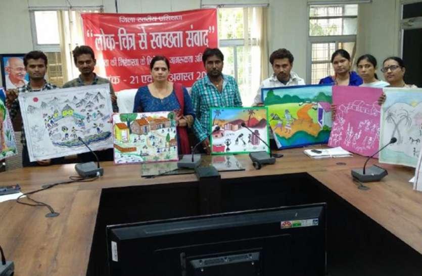 स्वच्छता संदेश के लिए महिलाएं बनाएंगी लोकचित्र पेंटिंग, सरकार 30 हजार रुपए देगी पुरस्कार