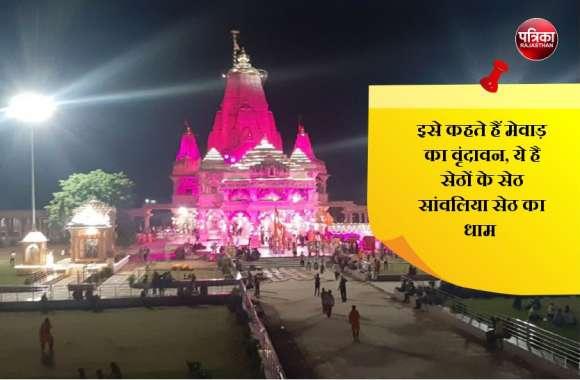 बबूल के पेड़ के नीचे से निकलींं भगवान कृष्ण की 3 प्रतिमाएं,  बस यहीं बना मेवाड़ का ये प्रसिद्ध मंदिर