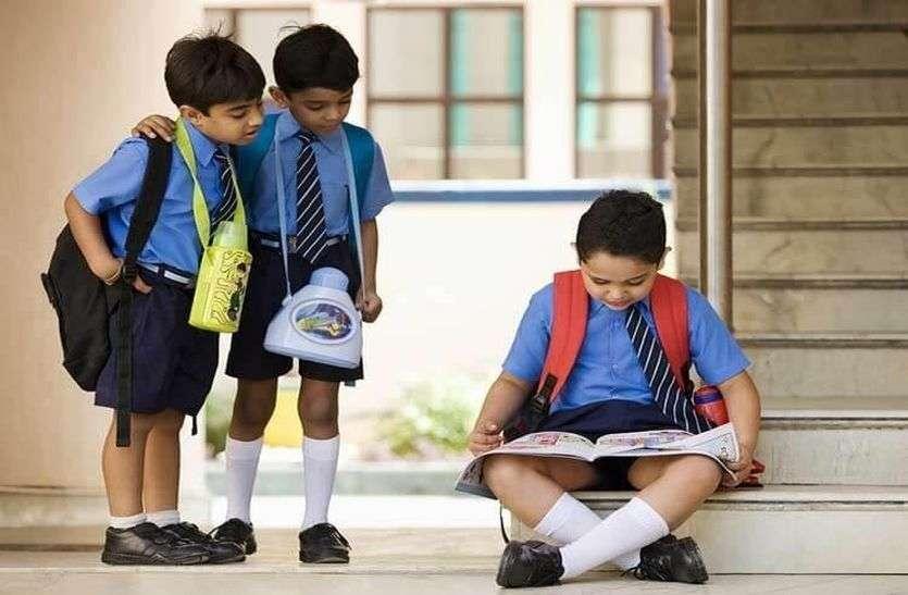 'तुगलकी' फरमान के कारण पहुंचे स्कूल, फिर बच्चों व शिक्षकों ने नहीं रखा अवकाश