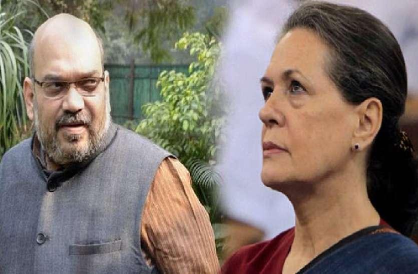 अमित शाह की भाजपा दे रही सोनिया गांधी की कांग्रेस को मात