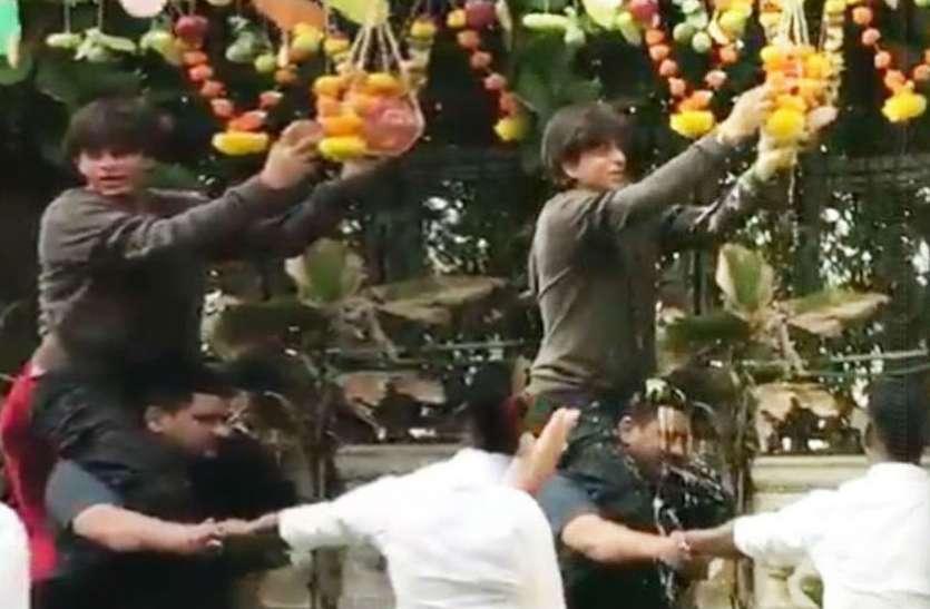 Video: बॉडीगार्ड के कंधे पर बैठ शाहरुख खान ने फोड़ी दही हांडी