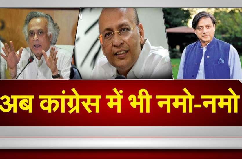 भाजपा के बाद अब कांग्रेस में क्यों हो रही है नमो—नमो