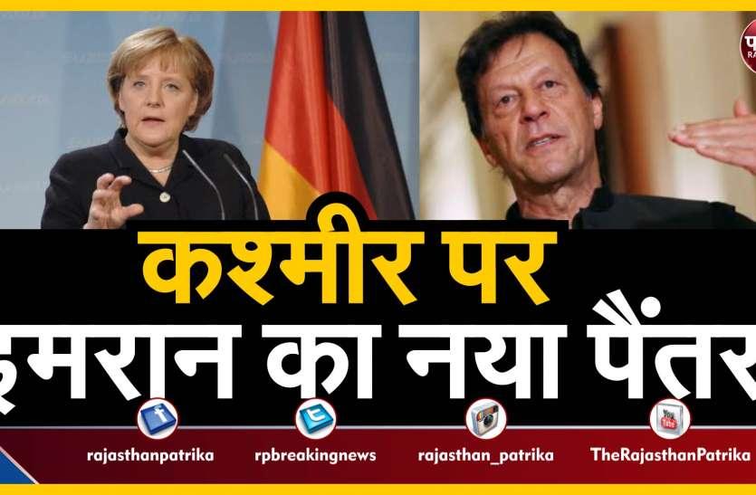 Imran Khan: कश्मीर पर  इमरान का नया पैंतरा