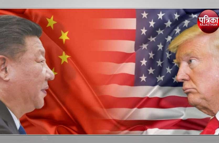 US-China Trade War: ... क्या बची रहेगी आपकी नौकरी!