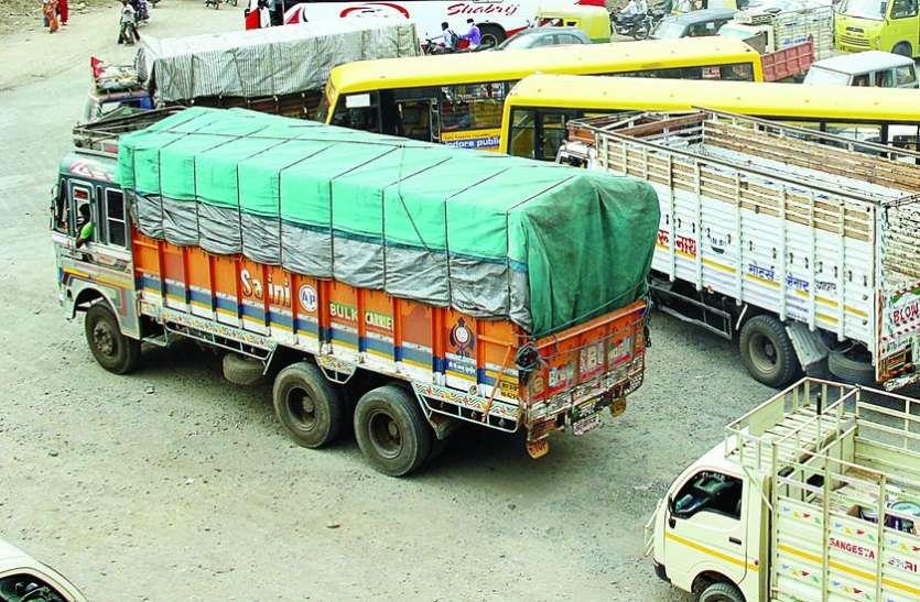 इंदौर ट्रक ऑपरेटर्स एंड ट्रांसपोर्ट एसो. का फैसला, ट्रांसपोर्ट कारोबारी 6 महीने तक नहीं खरीदेंगे बड़े वाहन