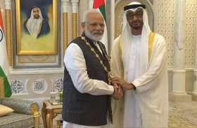 पीएम मोदी UAE के सर्वोच्च नागरिक सम्मान 'ऑर्डर ऑफ जायेद' से सम्मानित