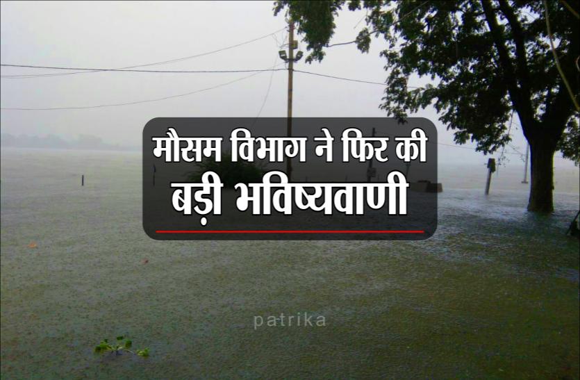 MP में 13 घंटे लगातार झमाझम बारिश, मौसम विभाग ने फिर जारी किया भारी बारिश का अलर्ट!